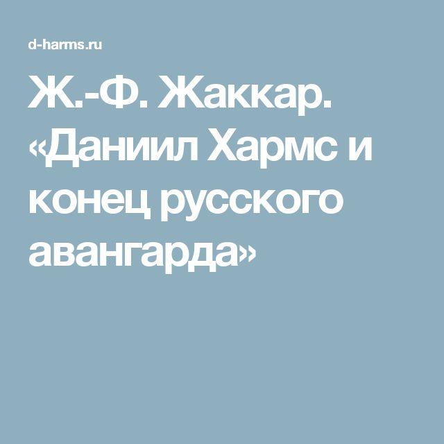 Ж.-Ф. Жаккар. «Даниил Хармс и конец русского авангарда»