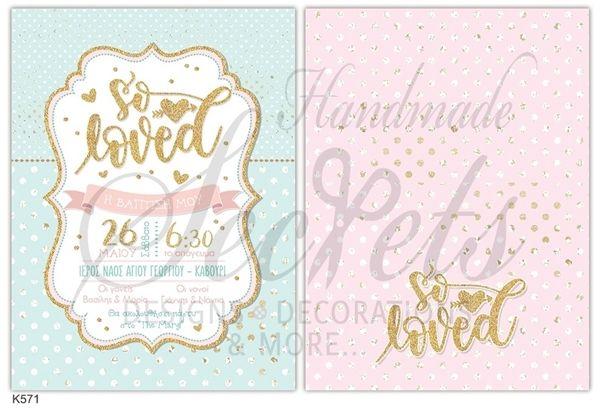 8e664bac796a Χρυσό πουά προσκλητήριο βάπτισης για κορίτσι με φόντο χρώματα ροζ και  βεραμάν μαζί με το φάκελο