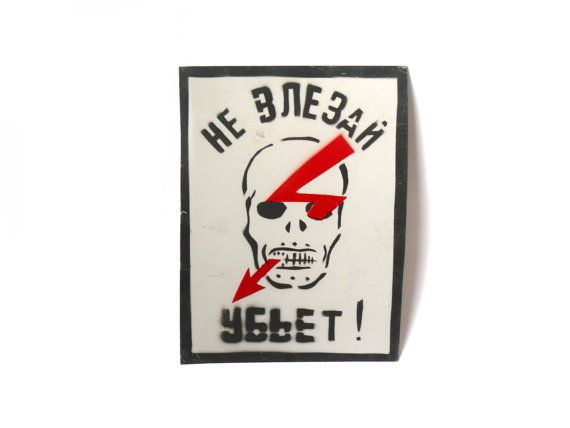 I'll be happy if you visit my store!  Vintage rustic metal plaque with skull, does Not fit, Kill! A sign on the electric transformer, #Danger, high voltage! old metal wall sign, industrial style wall sign.  This... #etsy #vintage #gift #nostalgishop #accessories #retro #giftforher #forhim #danger