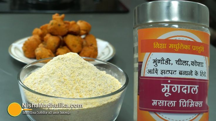 Instant Moong Dal Mix for Cheela, Bhajiya, Kofta, Dahi Vada । मूंगदाल प्रिमिक्स - YouTube
