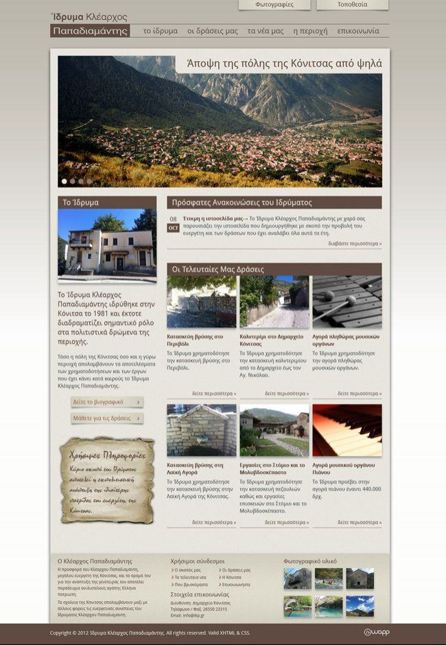 Website for Klearhos Papadiamantis Foundation in Konitsa, Ioannina