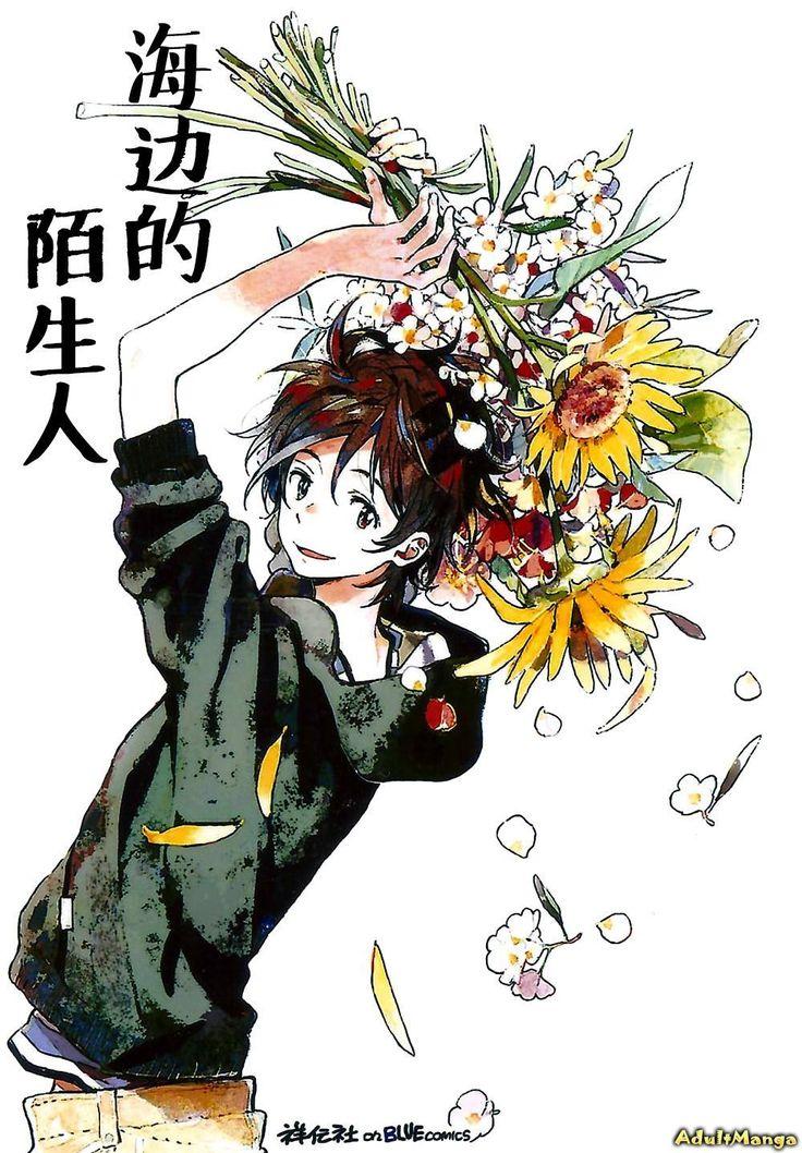 manga Незнакомец на берегу моря (Seaside Stranger: Umibe no Etranger). Kii Kanna