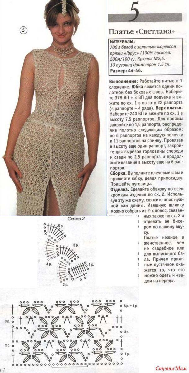 платье вязанное крючком фото схемы описание списке будет