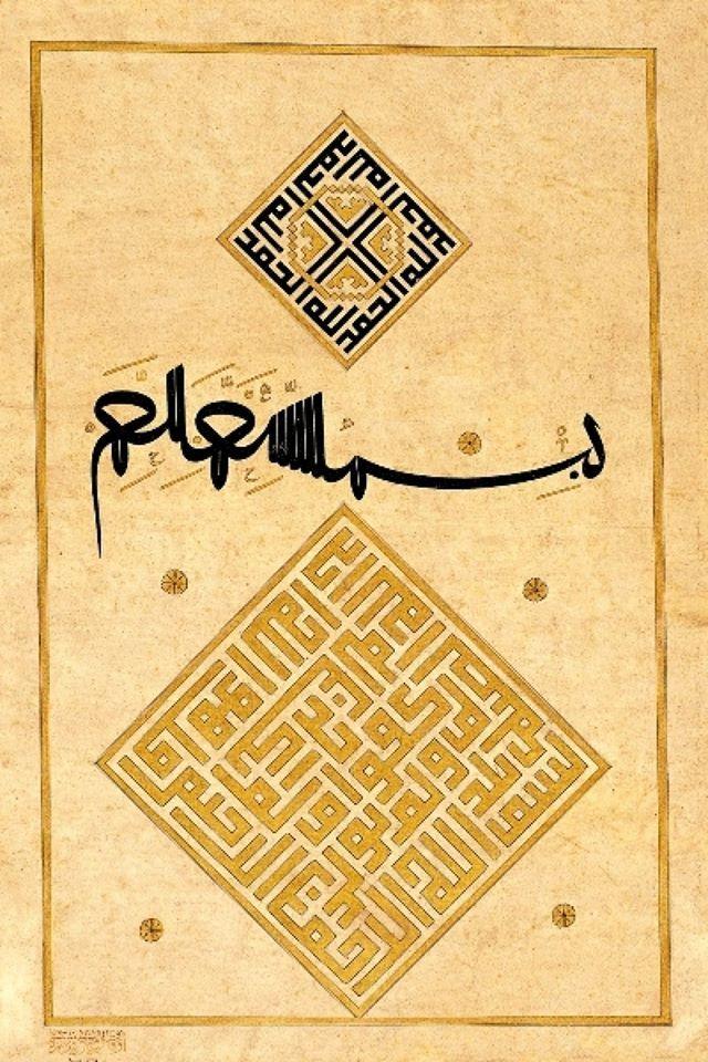 AHMED KARAHİSÂRÎ'DEN 3 MEŞK...  Kare formunda dörtlü kûfî ELHAMDÜLİLLAH Müselsel tarzda yazılmış sülüs BESMELE Kûfi tarzda yazılmış BESMELE ve İHLÂS SURESİ