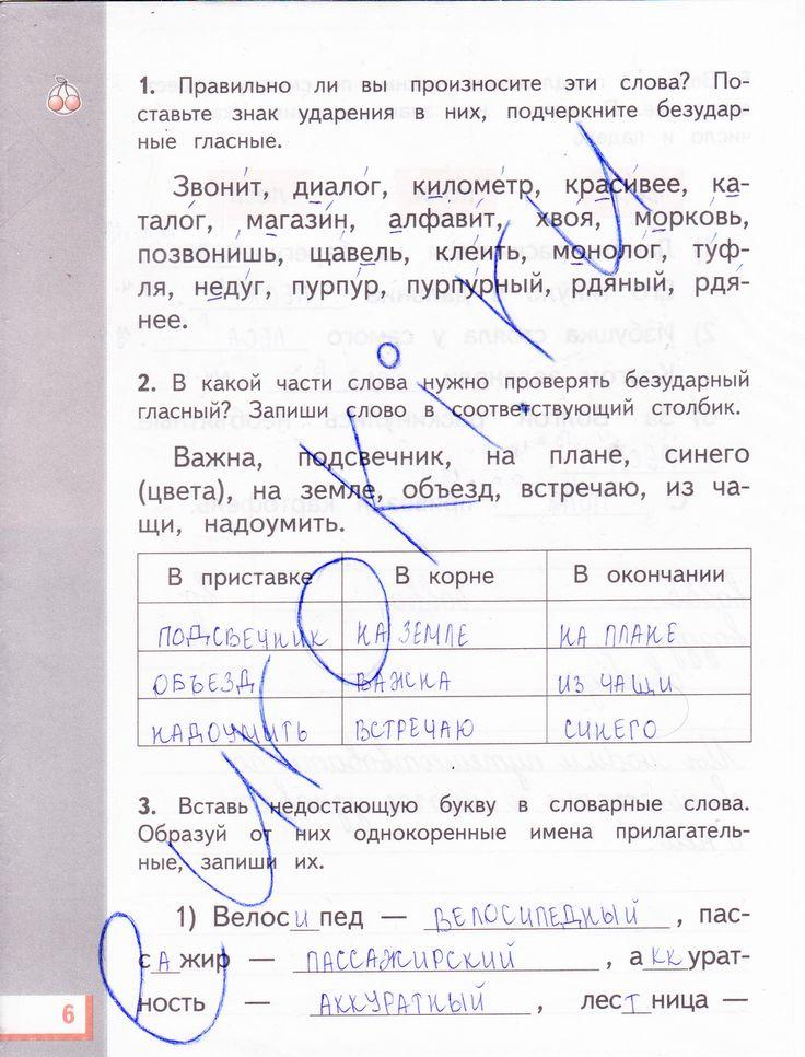 Решебник по русскому языку 4 класс желтовская калинина