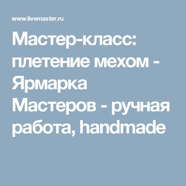 Мастер-класс: плетение мехом - Ярмарка Мастеров - ручная работа, handmade