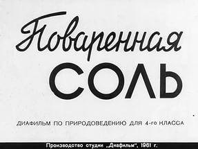 Советский Леттеринг.