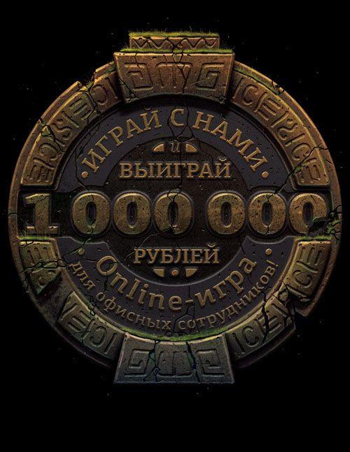 胜一百万插图(Alexander Dyagilev) |GAMEUI- 游戏设计圈聚集地 | 游戏UI | 游戏界面 | 游戏图标 | 游戏网站 | 游戏群…