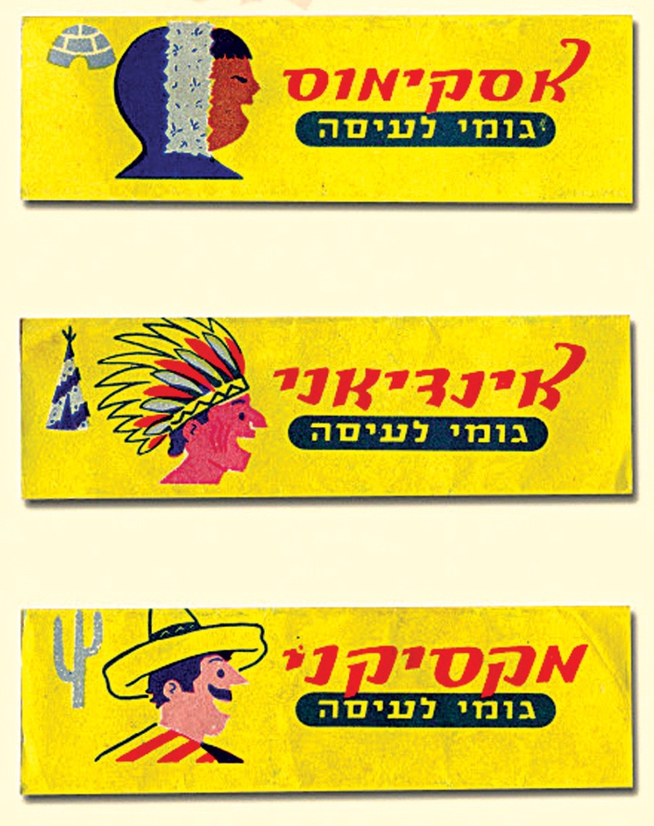 This guy's collection is marvelous. Must follow, and now just for these ancient Israeli gum wrappers. Fantabulous nostalgic labels, posters, stamps and anything illustrated and painted.