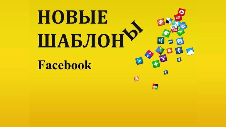 Новый дизайн  фейсбука: Новые шаблоны для бизнес страниц  фейсбука