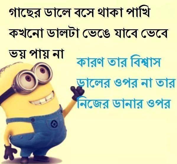 Funny bangla poem