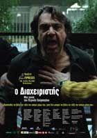 Ελληνική ταινία, σκηνοθεσία Περικλή Χούρσογλου με τους: Περικλή Χούρσογλου, Βαγγελιώ Ανδρεαδάκη, Κώστα Βουτσά Ο Παύλος, ένας τυπικός Έλληνας μεσοαστός, βλέπει την ερωτική του σχέση με μια πολύ νεότερή του γυναίκα ως σανίδα σωτηρίας από τη ρουτινιάρικη, τελματωμένη οικογενειακή του ζωή.