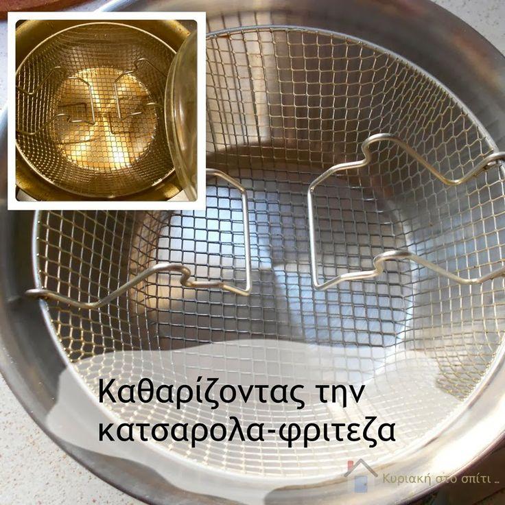 Κυριακή στο σπίτι... : Καθαρίζοντας την κατσαρόλα-φριτέζα [Project 45]