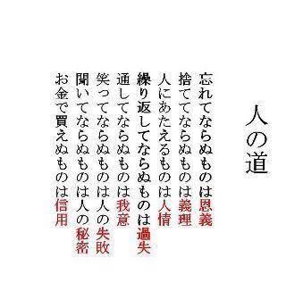「心の名言」の画像検索結果