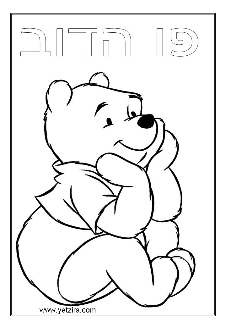68 best coloring page images on Pinterest Coloring books, Vintage - best of coloring pages of rainbows to print