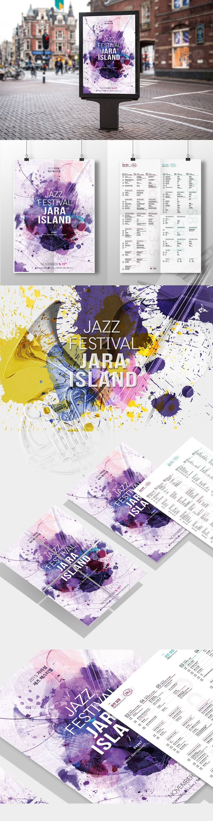 Zara poster design - 2015 Jazz Fetival Zara Island In Korea On Behance