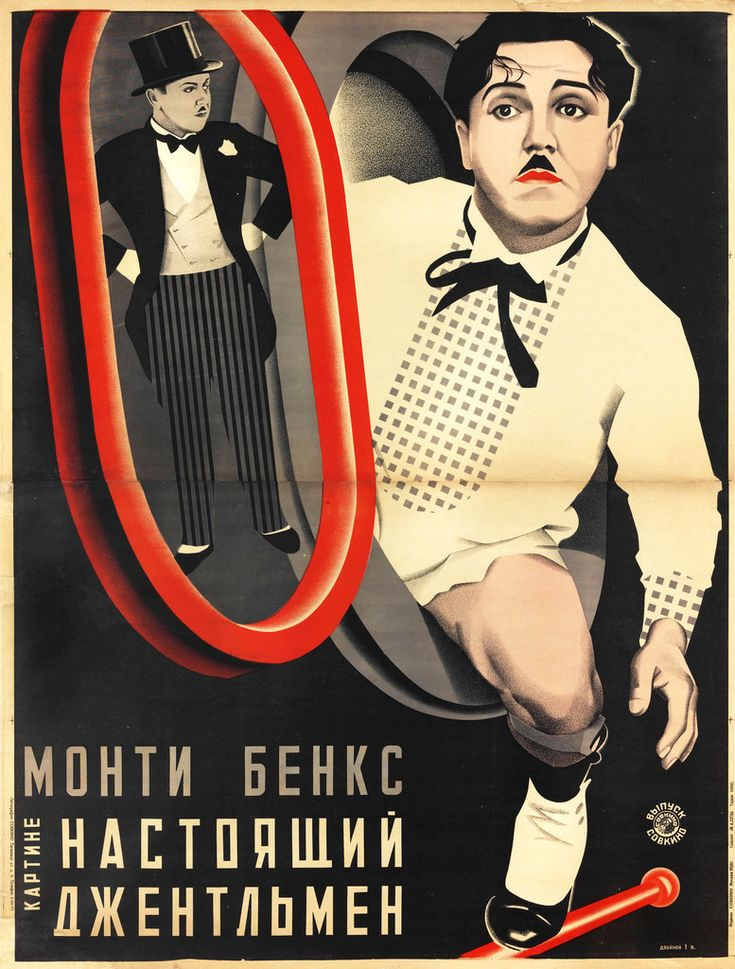 Stenberg Brothers,  A perfect gentleman, 1928