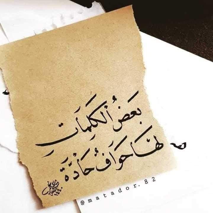 عندما كبرنا خسرنا الكثير من الامور اولها البكاء و الصراخ بصوت عالي Arabic Love Quotes Arabic Words Calligraphy I