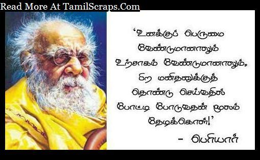 Tamil Inspirational Quotes Wallpaper Thanthai Periyar Quotes And Messages In Tamil Language