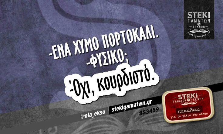 -Ένα χυμό πορτοκάλι @ola_ekso - http://stekigamatwn.gr/s3459/