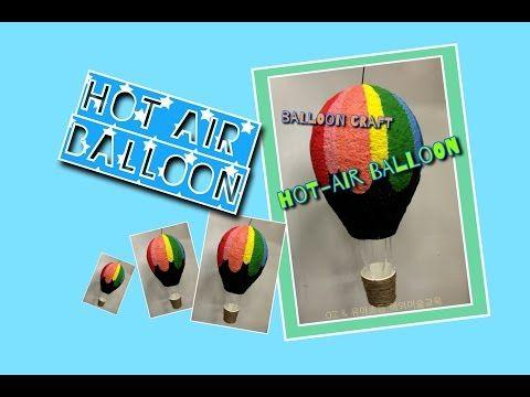 유아 초등 미술 수업 - 풍선열기구 만들기 - hot-air balloon - siampark - YouTube