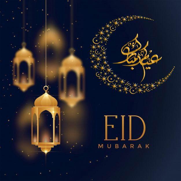 رسائل عيد الفطر المبارك 2020 احدث مسجات تهاني العيد للاصدقاء و الاهل حصريا Eid Alfitr Eid Mubarak Iphone Wallpaper Wallpaper