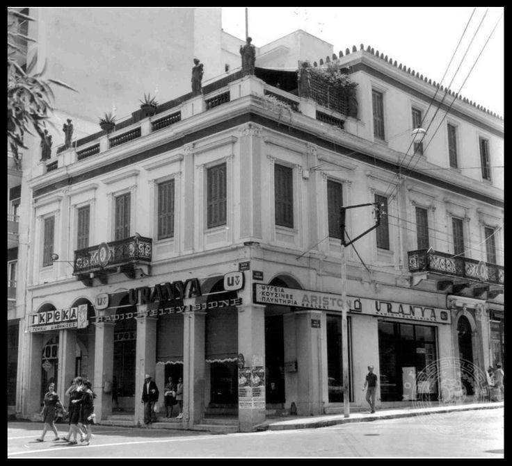 Η οικία Παπαγιάννη (έργο τού Ερνέστου Τσίλλερ) στο πάνω μέρος τής πλατείας Γεωργίου, δεκαετία 1960