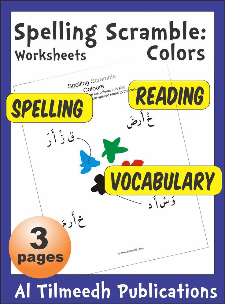 www.arabicplayground.com Scrambled Spell: Colors! Worksheets