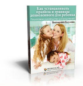 """Книга """"Как устанавливать правила и границы дозволенного для ребёнка"""" - http://bit.ly/2rgnzrE  Эта книга для родителей, которые хотят, чтобы ребёнок слушался, когда они что-то ему запрещают и выполнял их просьбы без ссор и конфликтов.  Если вы устали кричать и ругаться на ребёнка – эта книга для Вас.  Пошаговое руководство для родителей детей от 1,5 до 7-8 лет.  Профессиональный детский и семейный психолог с 15-летним опытом работы раскроет Вам простые шаги, которые позволят Вам объяснять…"""