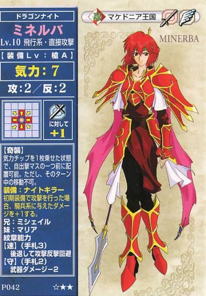 Minerva - The Fire Emblem Wiki - Shadow Dragon, Radiant Dawn, Path of Radiance, and more