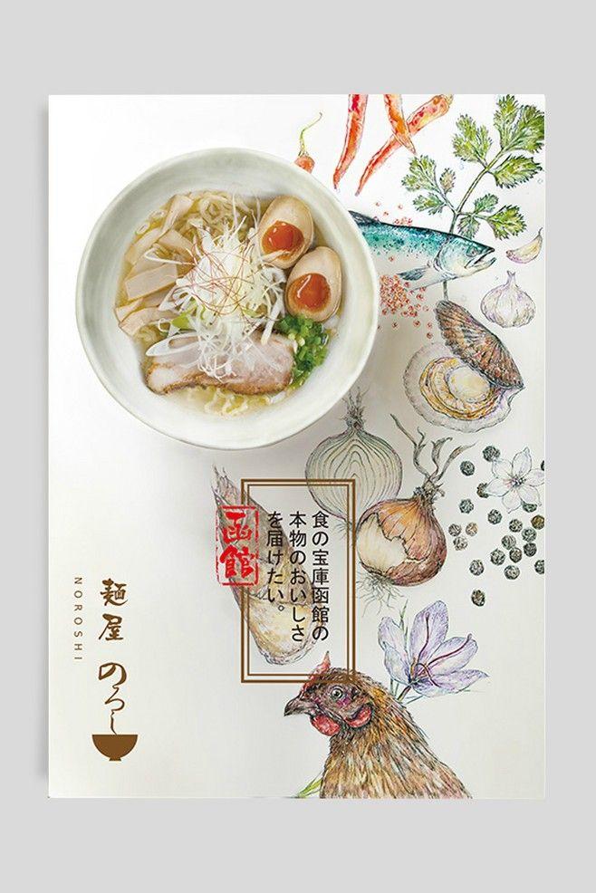 日本餐饮海报设计 作者:Lee C...