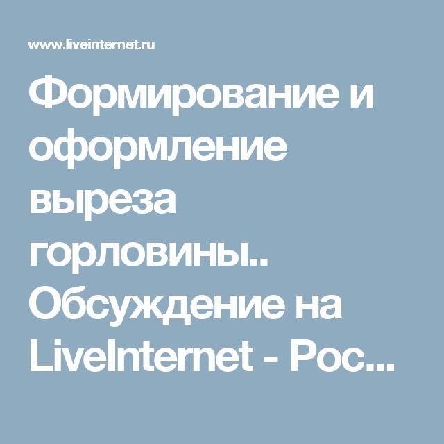 Формирование и оформление выреза горловины.. Обсуждение на LiveInternet - Российский Сервис Онлайн-Дневников