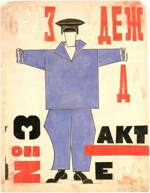 "Lubov Sergeyevna POPOVA  Prozodezhda Actera (The Actor's Professional Garments) #3.   Costume Design For ""The Magnanimous Cuckold"" by V.S.Meierkhold. 1921."