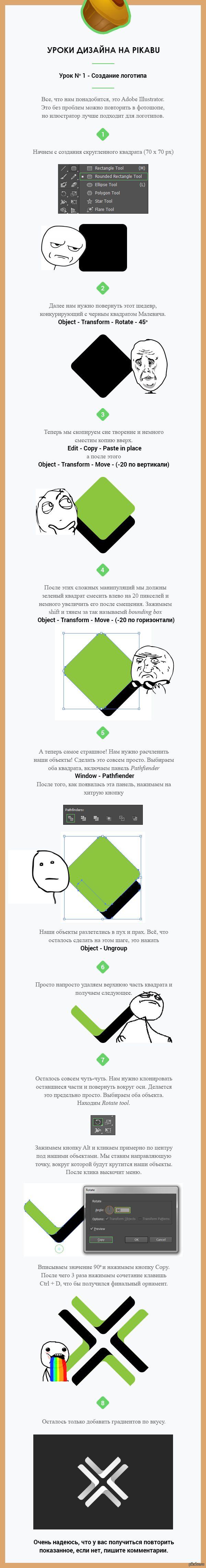 Дизайн уроки на Pikabu - Часть первая Если вам что-то непонятно, пишите в комментариях  уроки дизайна, photoshop, illustrator, туториал, дизайн, логотип, длиннопост