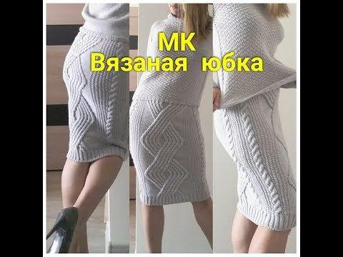 МК.Вязаная юбка-карандаш с аранами. Мастер-класс. - YouTube