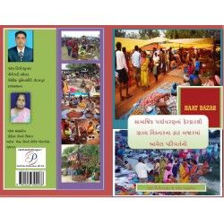 """A study of impact of change in social environment on """"HAAT"""" Bazaar system of villages"""