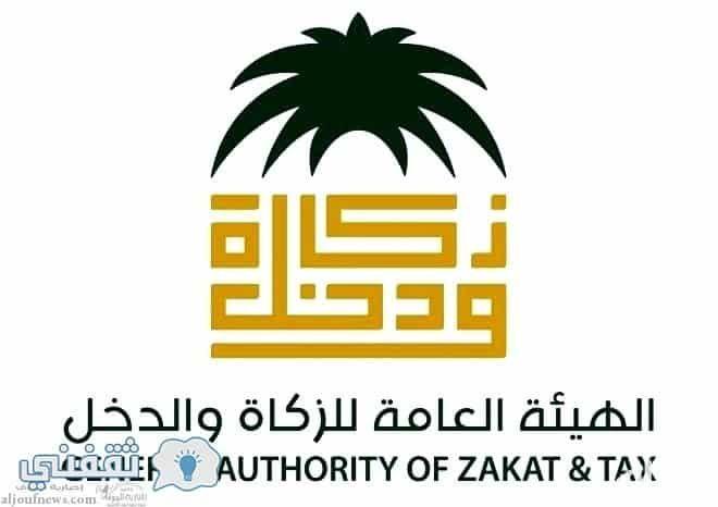 ضريبة القيمة المضافة السعودية 2018 كيفية احتساب الضريبة من الهيئة العامة للزكاة والدخل Blog Home Decor Decals Blog Posts