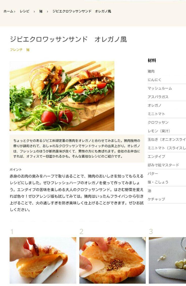 ジビエレシピ「ジビエクロワッサン」は、猪肉をハーブでソテーして、このクロワッサンは神戸のベーカリー通から愛されてるブーランジェリーのものを使っています(*^ー^)ノ♪ #ジビエ #レシピ#猪肉 #クロワッサン #サンドイッチ  #ハーブ #フレッシュ #オレガノ