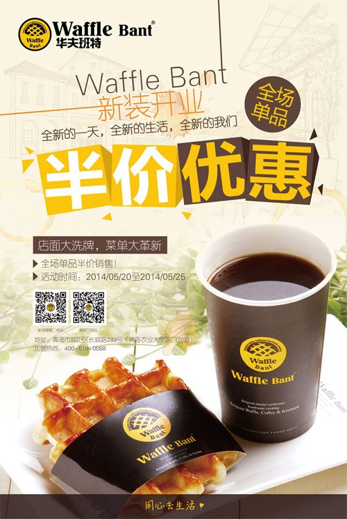 waffle bant 咖啡活动海报 D...