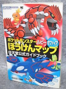 POKEMON RUBY SAPPHIRE Bouken Map Official Guide Book GBA