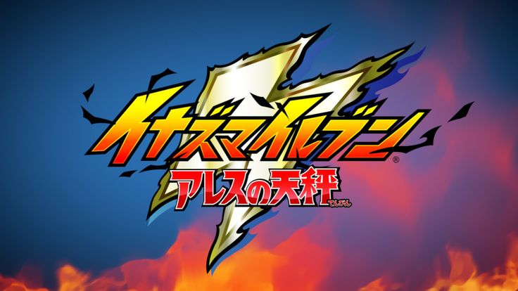 Inazuma Eleven Ares Officially Confirmed For Nintendo Switch  ||  It's been a long time coming but finally Level-5 has finally announced Inazuma Eleven Ares for the Nintendo Switch. The developer was previously coy about which platforms the game would appea… https://mynintendonews.com/2017/10/21/inazuma-eleven-ares-officially-confirmed-for-nintendo-switch/?utm_campaign=crowdfire&utm_content=crowdfire&utm_medium=social&utm_source=pinterest