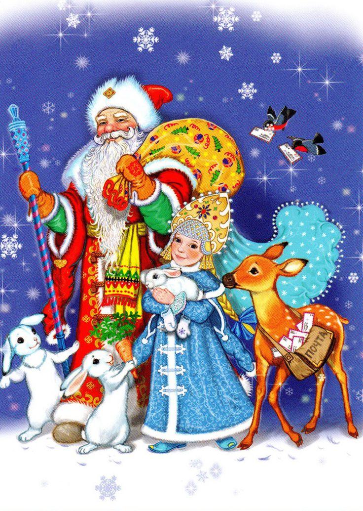 Новогодние открытки с дедом морозом и снегурочкой и с елкой