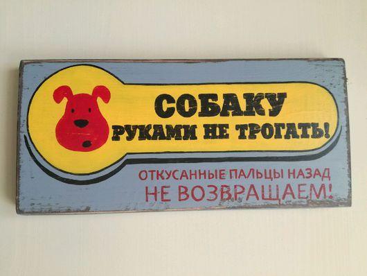 Город ручной работы. Ярмарка Мастеров - ручная работа. Купить Табличка с собакой. Handmade. Табличка деревянная, табличка интерьерная