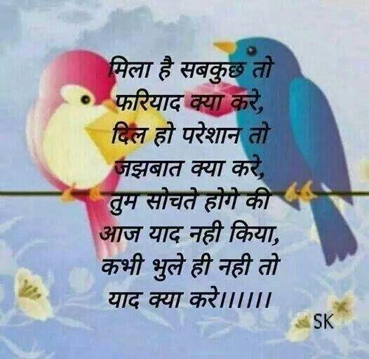 Hindi Love Quotes For Husband: 593 Best Shayari Images On Pinterest