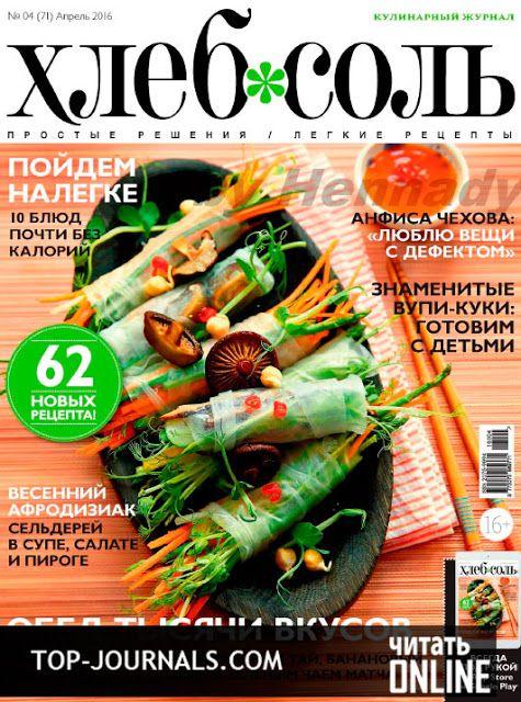 журнал Хлеб Соль №4 апрель 2016 читать онлайн