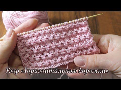 Узор «Горизонтальные дорожки» спицами, видео | Horizontal tracks knitting patterns - YouTube