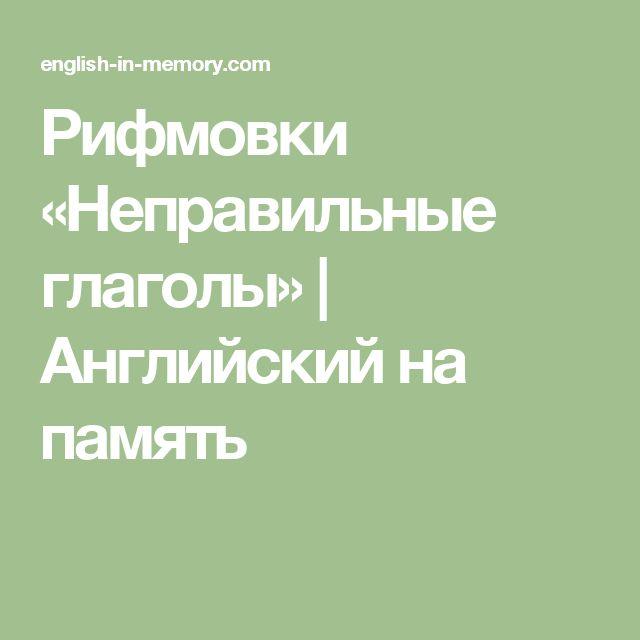Рифмовки  «Неправильные глаголы» | Английский на память