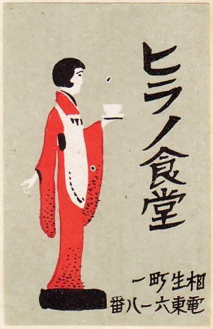 マッチ・ラベル【昭和モダンガールコレクション】 - マッチ・ラベル::ヒラノ食堂 - マイコレ