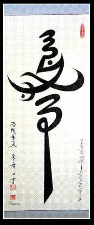 Haji Noor Deen - Subhanallah  …when islamic calligraphy meets chinese calligraphy