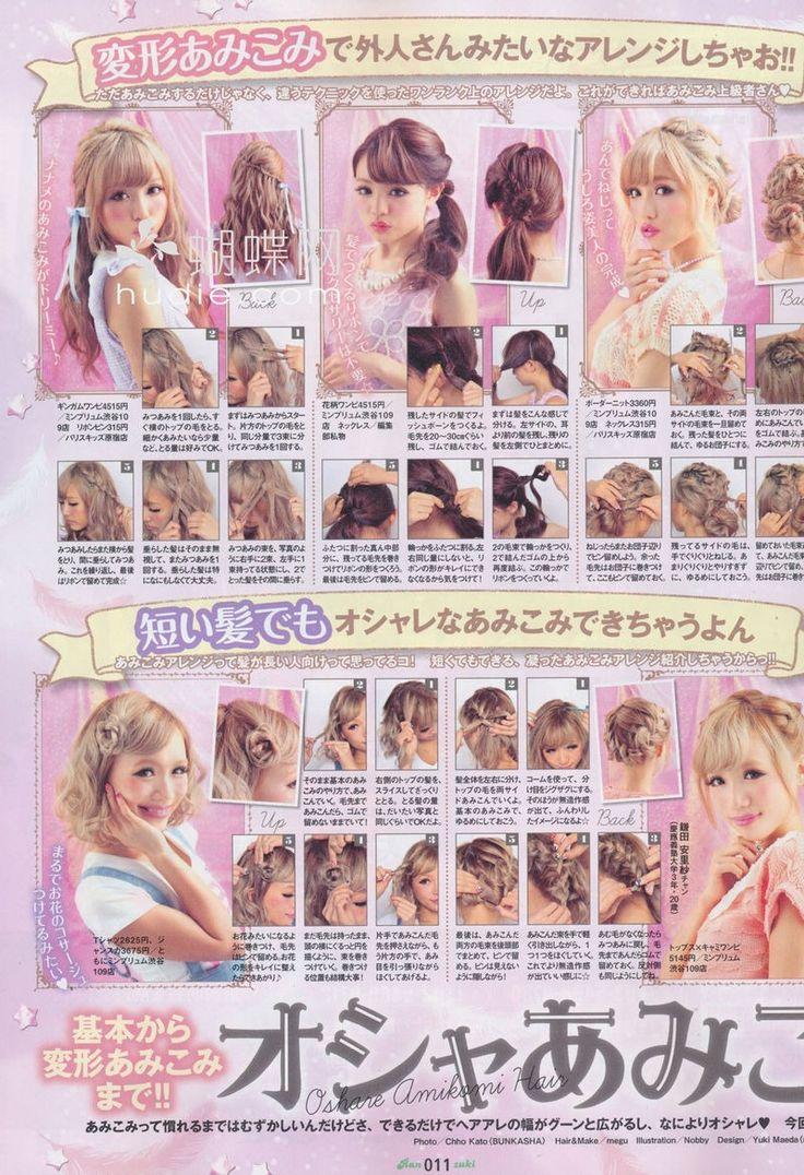 japanese hair tutorial   Tumblr                                                                                                                                                                                 More